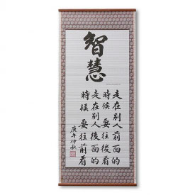 Intelligence Chinese Wall Scroll Painting