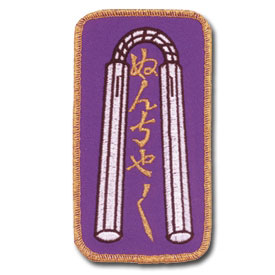 Rectangular Nunchaku Patch