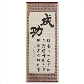 Success Chinese Wall Scroll
