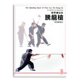 The Spinning Spear of Choy Lay Fut Kung Fu