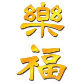 Wisdom Kanji Window Stickers